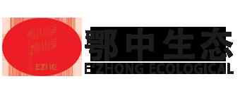 湖北鄂中生態工程股份有限公司